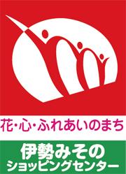 伊勢みそのショッピングセンター 宇治山田開発株式会社